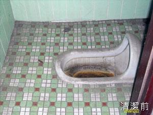 廁所清洗前
