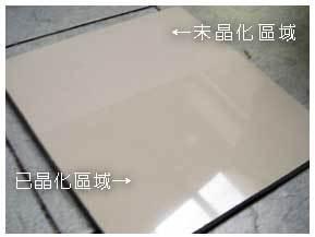 拋光石英磚--完成晶化高拋保養與未經晶化處理的拋光磚比對