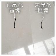 使用油性奇異筆測試拋光石英磚經防護作業與否的抗污染效果