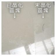 經防護處理的拋光石英磚比未經防護處理的區域更容易防護污染的滲入