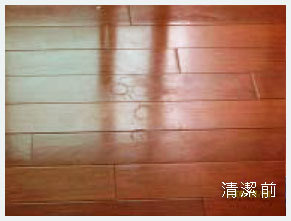 海島型木質地板清潔打臘前