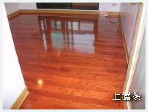 海島型木質地板清潔上臘後