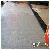 磁磚地板清洗中-刮除地面凹陷處黏膠髒污