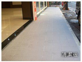 磁磚地板清潔後