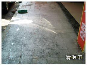 店面戶外磁磚地板清潔前