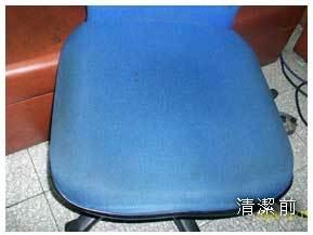 辦公椅清潔前