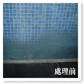 室內游泳池玻璃-清潔處理前
