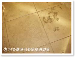 污染潮濕引發石材地板病變與裂痕