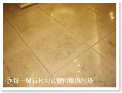 每一塊石材地板均已受髒污潮濕污染