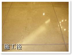 晶化施工後的大理石石材地板