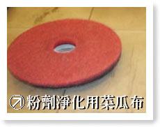 石材地板晶化專用菜瓜布,配合晶化粉劑使用