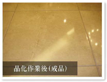 完成晶化處理的大理石地板,呈現出像水面一般的光澤