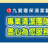 九貿台北清潔公司,盡心為您服務