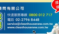 快速服務專線0800012717