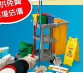 提供衛生用紙/清潔器具用品販售服務