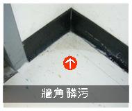地板清洗辦公室的塑膠地板清洗上臘前之髒污狀態