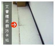 辦公室的塑膠地板清洗上臘前之髒污狀態