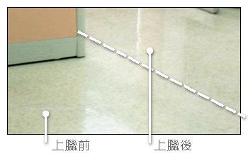 辦公室塑膠地板上臘前後效果比較